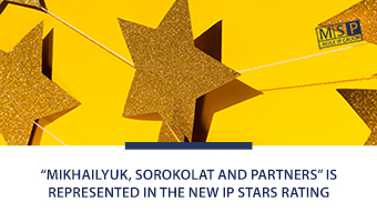 Mikhailyuk, Sorokolat and Partners is represented in the new IP Stars rating