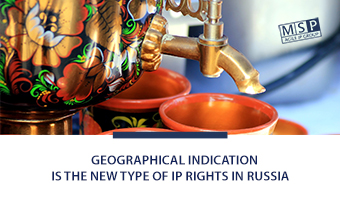 Geographical indication is the new type of IP rights in Russia