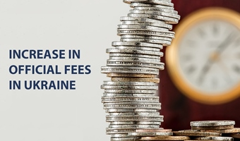Increase of the official fees for registration of the intellectual property rights in Ukraine