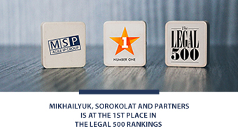 Mikhailyuk, Sorokolat and Partners is at the 1st place in The Legal 500 rankings